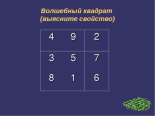 Волшебный квадрат (выясните свойство) 492 357 816