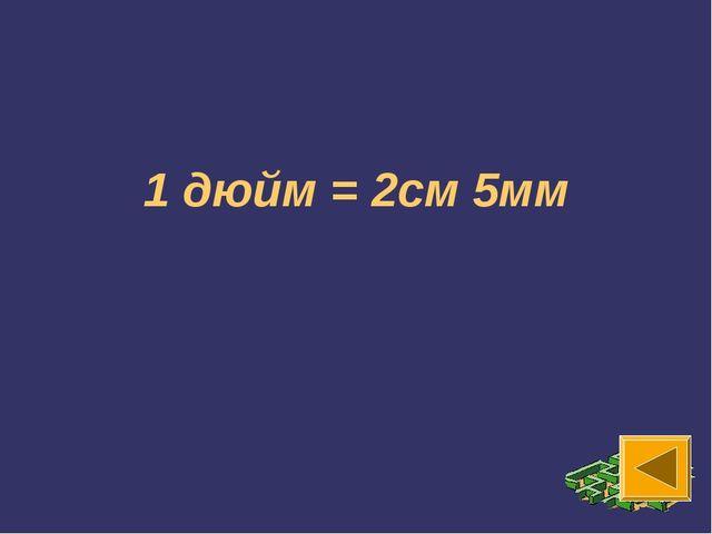 1 дюйм = 2см 5мм