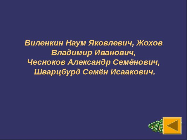 Виленкин Наум Яковлевич, Жохов Владимир Иванович, Чесноков Александр Семёнови...