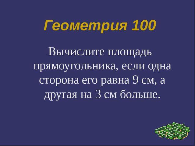Геометрия 100 Вычислите площадь прямоугольника, если одна сторона его равна 9...