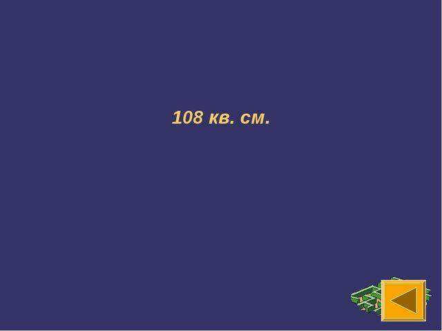 108 кв. см.