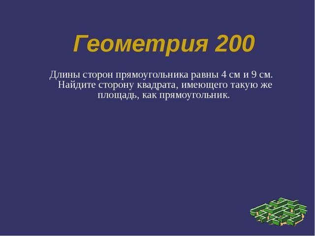 Геометрия 200 Длины сторон прямоугольника равны 4 см и 9 см. Найдите сторону...