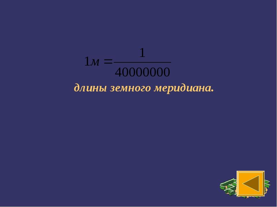 длины земного меридиана.