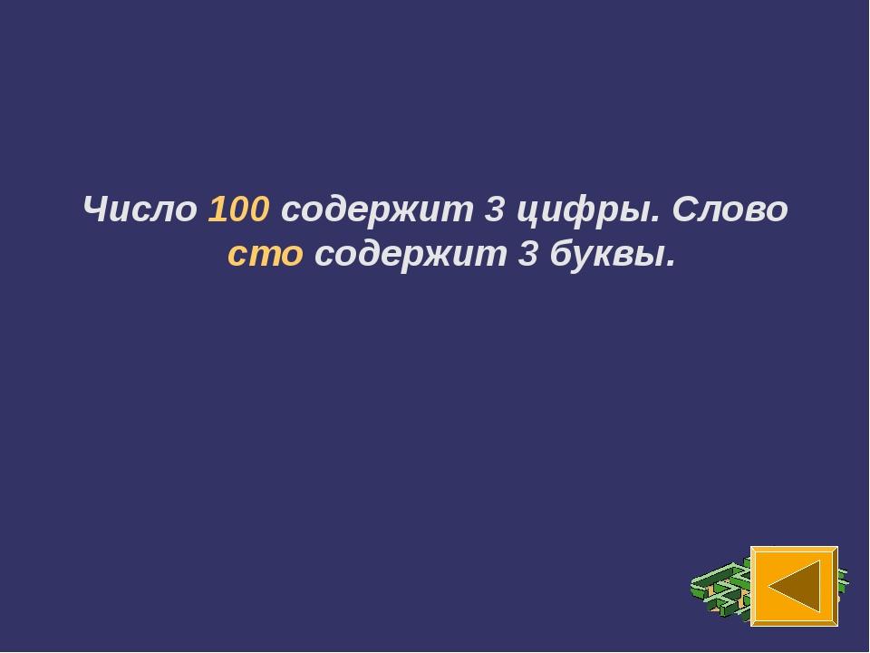 Число 100 содержит 3 цифры. Слово сто содержит 3 буквы.