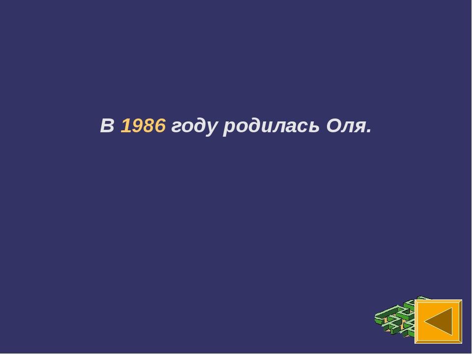 В 1986 году родилась Оля.