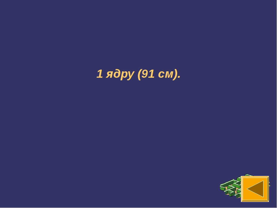 1 ядру (91 см).