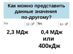 Как можно представить данные значения по-другому? 2,3 МДж 0,4 МДж или 400кДж
