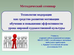 Методический семинар Учитель мировой художественной культуры МБОУ СОШ с углу