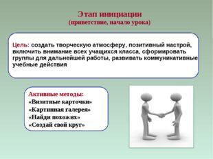 Этап инициации (приветствие, начало урока) Цель: создать творческую атмосферу