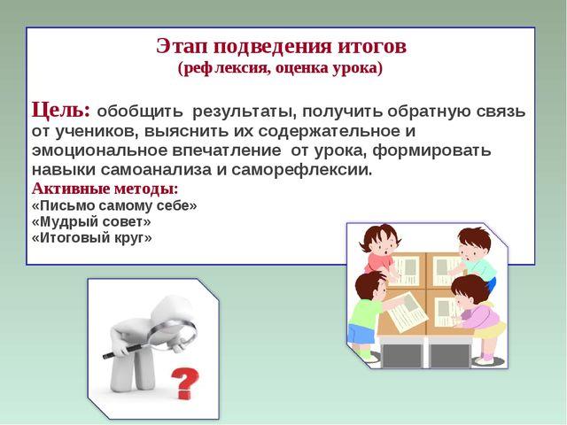 Этап подведения итогов (рефлексия, оценка урока) Цель: обобщить результаты, п...