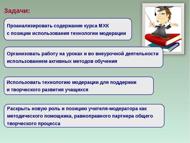 Задачи: Проанализировать содержание курса МХК с позиции использования техноло...