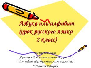 Азбука или алфавит (урок русского языка 2 класс) Работу выполнила Путилина Н.