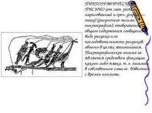 ПИКТОГРАФИЧЕСКОЕ ПИСЬМО (от лат. pictus — нарисованный и греч. grapho — пишу