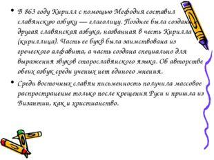 В 863 году Кирилл с помощью Мефодия составил славянскую азбуку — глаголицу. П