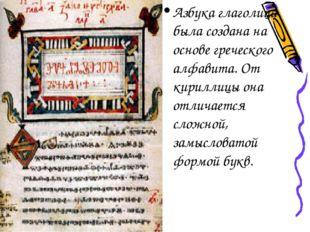 Азбука глаголица была создана на основе греческого алфавита. От кириллицы она