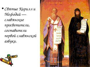 Святые Кирилл и Мефодий — славянские просветители, составители первой славянс
