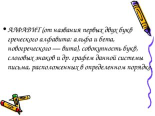 АЛФАВИТ (от названия первых двух букв греческого алфавита: альфа и бета, нов