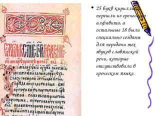 25 букв кириллицы перешли из греческого алфавита, а остальные 18 были специал