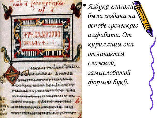 Азбука глаголица была создана на основе греческого алфавита. От кириллицы она...