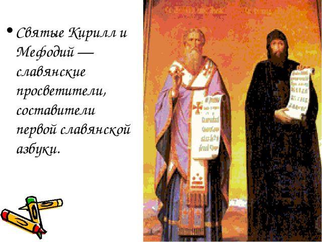 Святые Кирилл и Мефодий — славянские просветители, составители первой славянс...