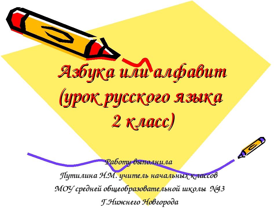 Азбука или алфавит (урок русского языка 2 класс) Работу выполнила Путилина Н....