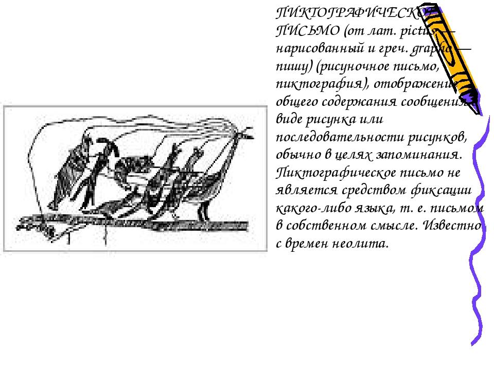 ПИКТОГРАФИЧЕСКОЕ ПИСЬМО (от лат. pictus — нарисованный и греч. grapho — пишу...