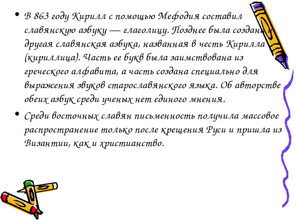 В 863 году Кирилл с помощью Мефодия составил славянскую азбуку — глаголицу. П...