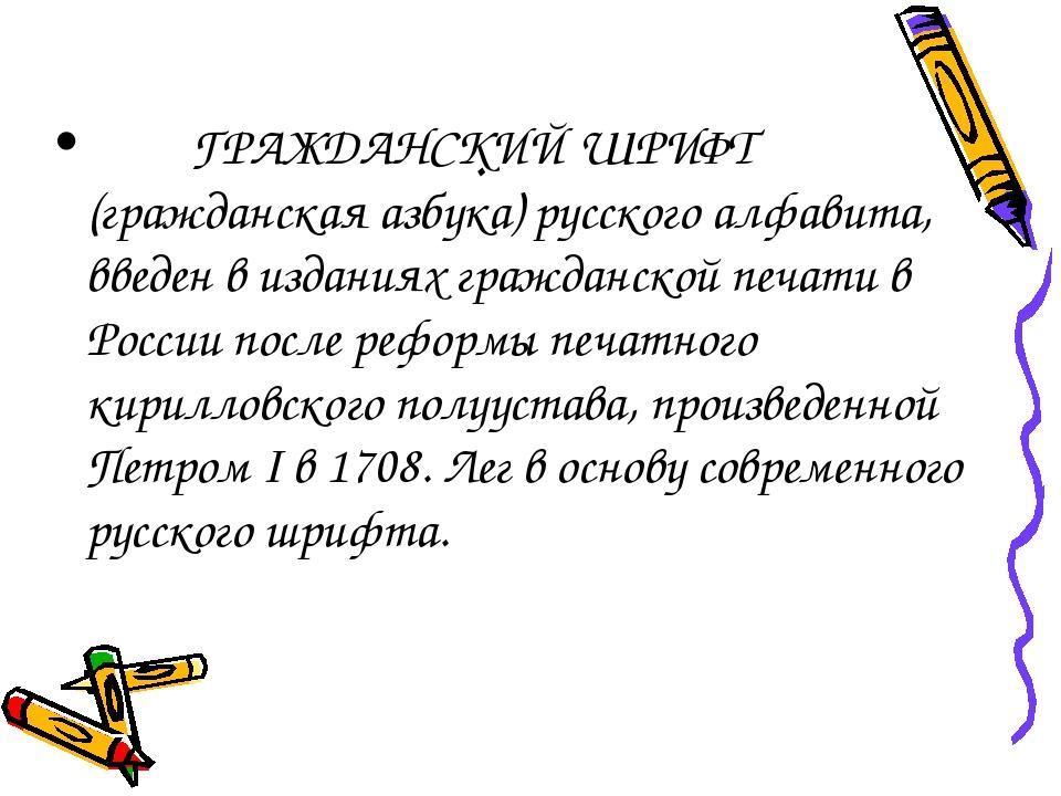 . ГРАЖДАНСКИЙ ШРИФТ (гражданская азбука) русского алфавита, введен в изданиях...