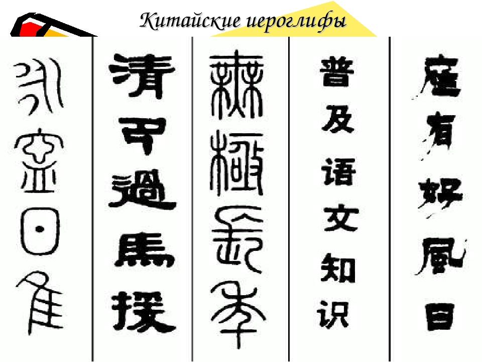 чему снится иероглифы картинки с обозначениями вариантов для