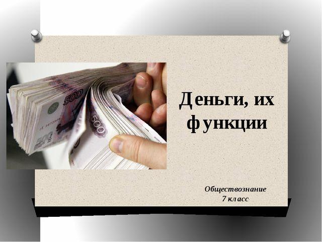 Деньги, их функции Обществознание 7 класс