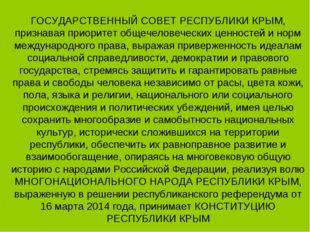 ГОСУДАРСТВЕННЫЙ СОВЕТ РЕСПУБЛИКИ КРЫМ, признавая приоритет общечеловеческих ц