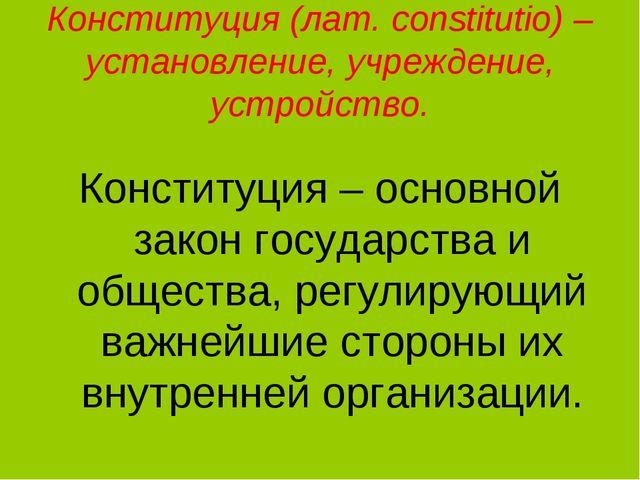 Конституция (лат. сonstitutio) – установление, учреждение, устройство. Консти...