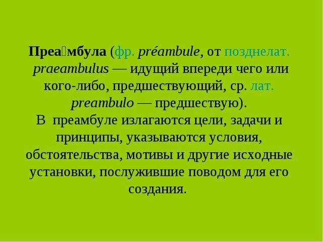 Преа́мбула(фр.préambule, отпозднелат.praeambulus— идущий впереди чего ил...