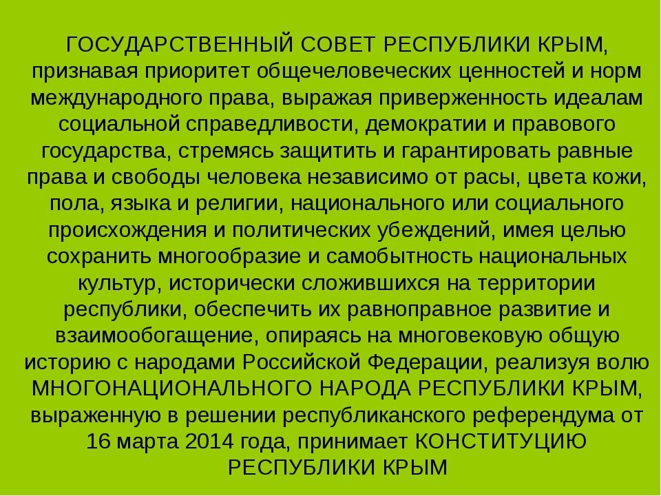 ГОСУДАРСТВЕННЫЙ СОВЕТ РЕСПУБЛИКИ КРЫМ, признавая приоритет общечеловеческих ц...