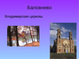 Баловнево Владимирская церковь