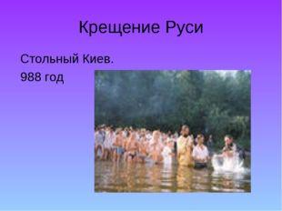 Крещение Руси Стольный Киев. 988 год