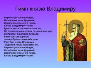 Гимн князю Владимиру Верою Русской свободна, Незыблема наша Держава! Древле