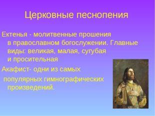 Церковные песнопения Ектенья- молитвенные прошения вправославном богослужен