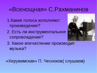 «Всенощная» С.Рахманинов 1.Какие голоса исполняют произведение? 2. Есть ли ин