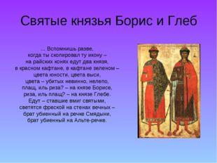 Святые князья Борис и Глеб ... Вспомнишь разве, когда ты скопировал ту икону