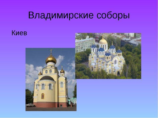 Владимирские соборы Киев