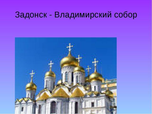 Задонск - Владимирский собор