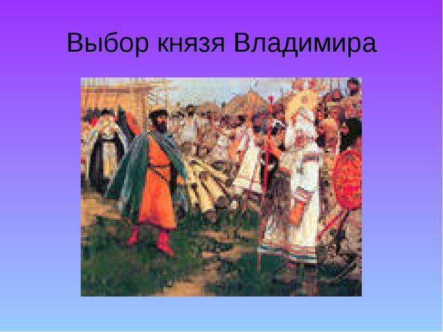 Выбор князя Владимира