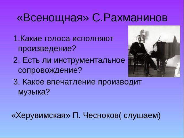 «Всенощная» С.Рахманинов 1.Какие голоса исполняют произведение? 2. Есть ли ин...