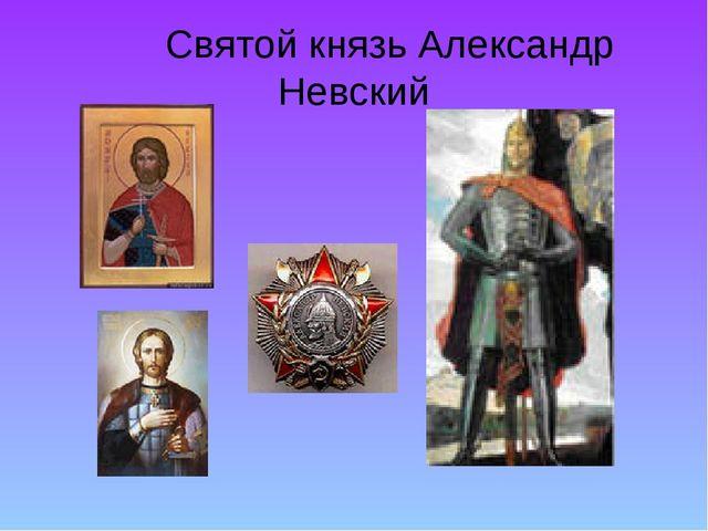 Святой князь Александр Невский