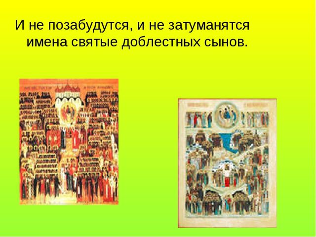 И не позабудутся, и не затуманятся имена святые доблестных сынов.