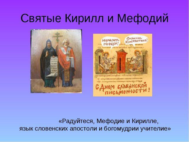 Святые Кирилл и Мефодий «Радуйтеся, Мефодие и Кирилле, язык словенских апо...