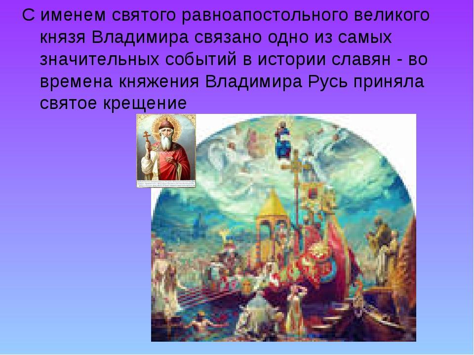 С именем святого равноапостольного великого князя Владимира связано одно из с...