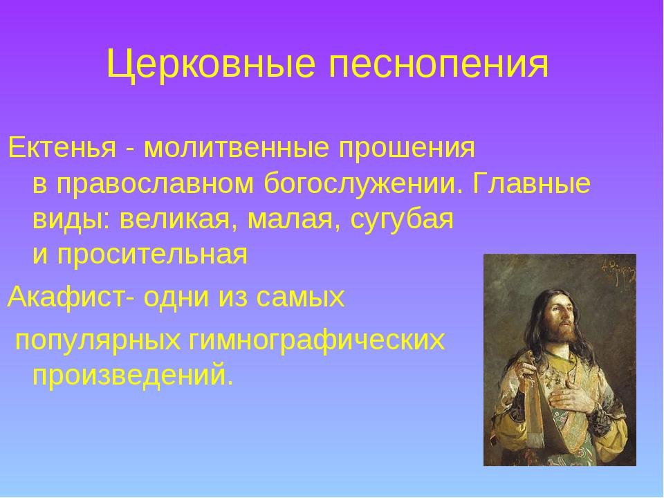 Церковные песнопения Ектенья- молитвенные прошения вправославном богослужен...