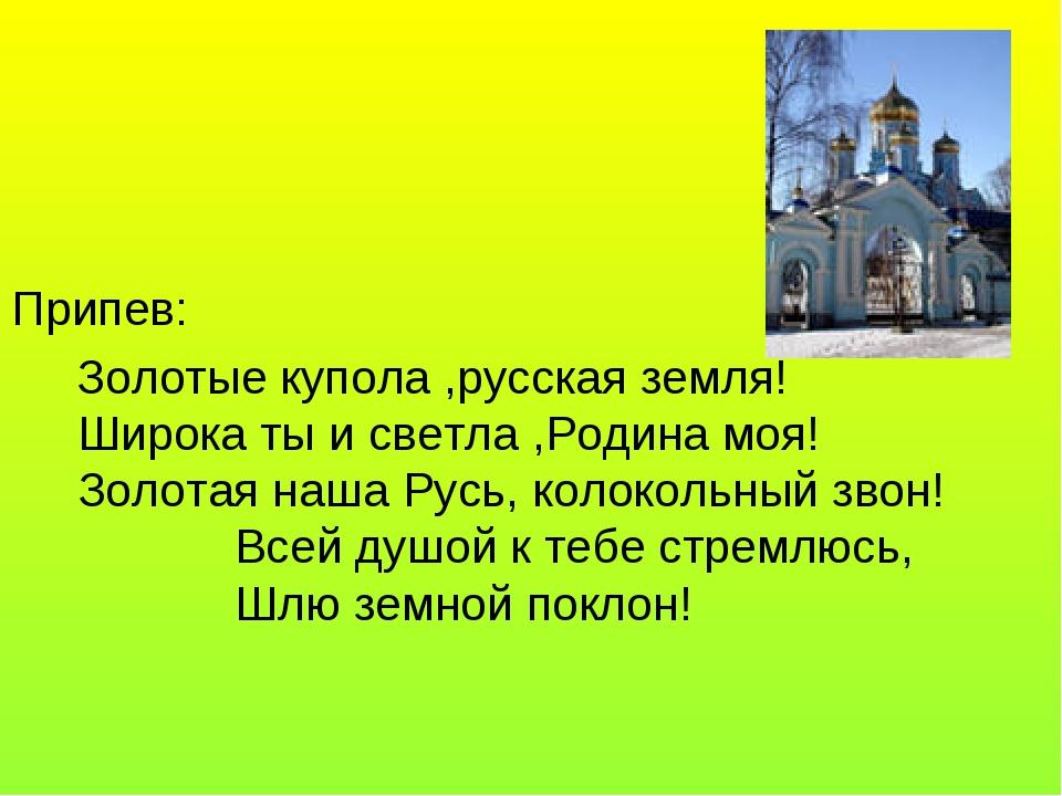 Припев: Золотые купола ,русская земля! Широка ты и светла ,Родина моя! Золота...